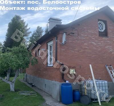 Монтаж водосточной системы в пос. Белоостров