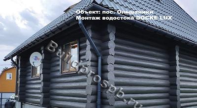 Монтаж водосточной системы Деке Люкс