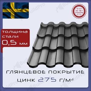 Металлочерепица Монтекристо, толщина 0,5мм, в покрытии Пуретан/Puretan (МеталлПрофиль)
