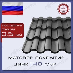 Металлочерепица Монтекристо, толщина 0,5мм, в покрытии Валори/Valori (МеталлПрофиль)