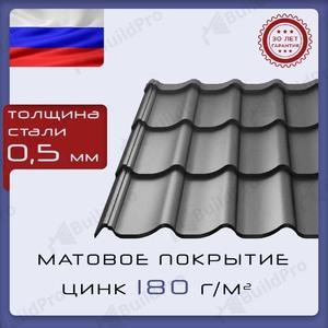 Металлочерепица Супермонтеррей (Ламонтерра X), толщина 0,5мм, в покрытии ВикингМП Е/VikingMP E(МеталлПрофиль)