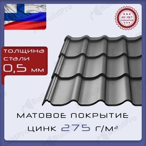 Металлочерепица классик (монтеррей) толщина 0,5мм, покрытие ПурПро Матт (Гранд-Лайн)