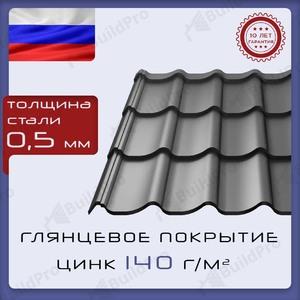 Металлочерепица 1,19х0,46 м, толщина 0,5мм, полиэстер СуперМонтеррей