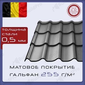 Металлочерепица классик (монтеррей) толщина 0,5мм, покрытие Велюр (Гранд-Лайн)